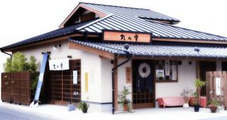 丸円堂店舗